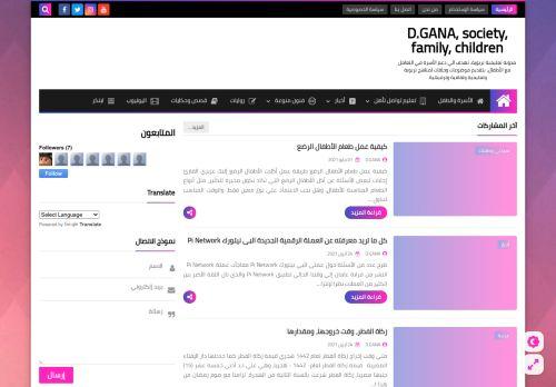 لقطة شاشة لموقع D.GANA, society, family, children بتاريخ 05/05/2021 بواسطة دليل مواقع الدليل السهل
