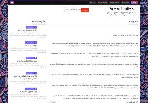 لقطة شاشة لموقع مجالات الترفهية بتاريخ 05/05/2021 بواسطة دليل مواقع الدليل السهل