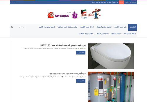 لقطة شاشة لموقع تركيب مضخات المياه بالكويت بتاريخ 08/05/2021 بواسطة دليل مواقع الدليل السهل