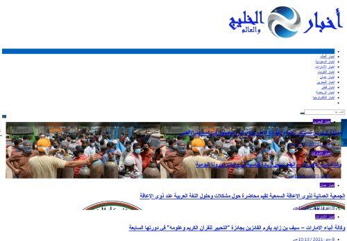 لقطة شاشة لموقع اخبار الخليج والعالم بتاريخ 08/05/2021 بواسطة دليل مواقع الدليل السهل