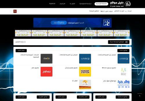 لقطة شاشة لموقع دليل مواقع - dll1.site بتاريخ 08/05/2021 بواسطة دليل مواقع الدليل السهل