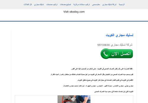 لقطة شاشة لموقع تسليك المجاري الكويت بتاريخ 08/05/2021 بواسطة دليل مواقع الدليل السهل