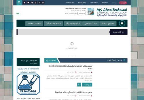 لقطة شاشة لموقع MS ChemiTechnical | الكيمياء والهندسة الكيميائية بتاريخ 20/05/2021 بواسطة دليل مواقع الدليل السهل