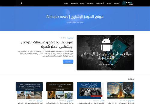 لقطة شاشة لموقع الموجز الإخباري | Almujaz news بتاريخ 02/06/2021 بواسطة دليل مواقع الدليل السهل