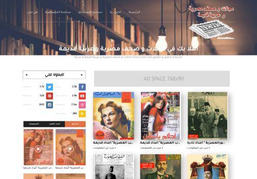 لقطة شاشة لموقع مجلات و صحف مصرية و عربية قديمة بتاريخ 04/06/2021 بواسطة دليل مواقع الدليل السهل