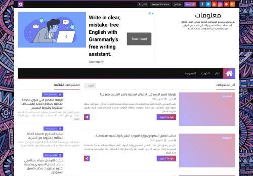 لقطة شاشة لموقع معلومات بتاريخ 04/06/2021 بواسطة دليل مواقع الدليل السهل