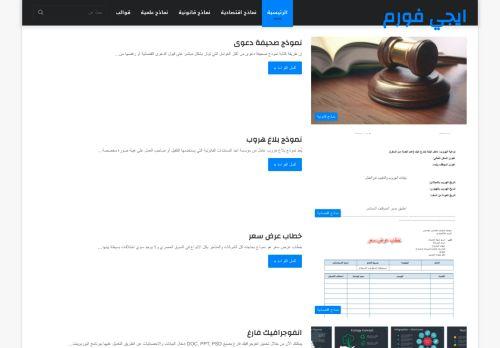 لقطة شاشة لموقع ايجي فورم بتاريخ 09/06/2021 بواسطة دليل مواقع الدليل السهل