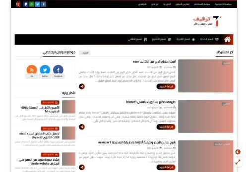لقطة شاشة لموقع ترقيف بتاريخ 09/06/2021 بواسطة دليل مواقع الدليل السهل