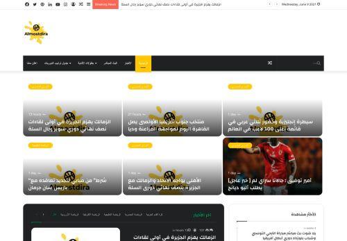 لقطة شاشة لموقع موقع المستديرة بتاريخ 09/06/2021 بواسطة دليل مواقع الدليل السهل