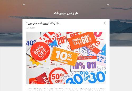 لقطة شاشة لموقع couponswadi بتاريخ 09/06/2021 بواسطة دليل مواقع الدليل السهل