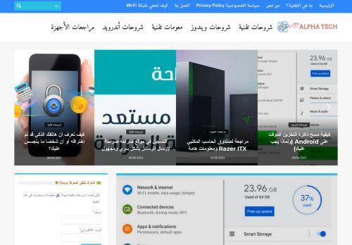 لقطة شاشة لموقع ألفا التقنية بتاريخ 09/06/2021 بواسطة دليل مواقع الدليل السهل