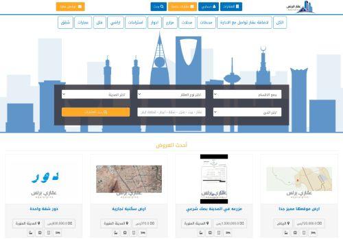 لقطة شاشة لموقع عقاري البرنس للتسويق العقاري بتاريخ 09/06/2021 بواسطة دليل مواقع الدليل السهل