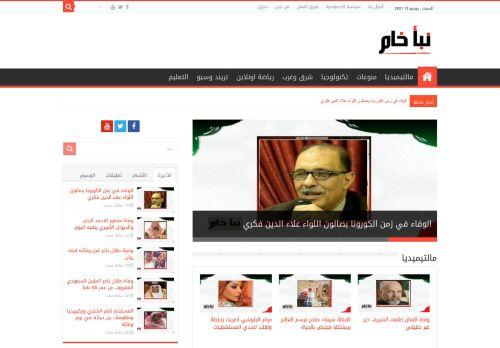 لقطة شاشة لموقع نبأ خام بتاريخ 12/06/2021 بواسطة دليل مواقع الدليل السهل