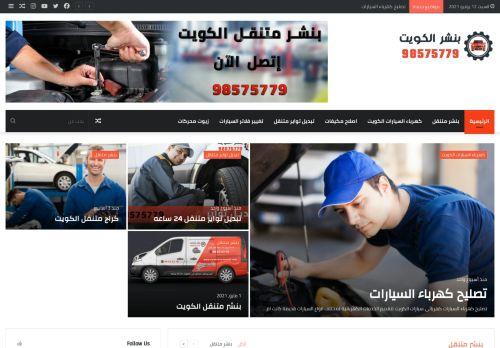 لقطة شاشة لموقع بنشر متنقل الكويت بتاريخ 12/06/2021 بواسطة دليل مواقع الدليل السهل