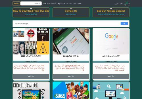 لقطة شاشة لموقع عرب داون بتاريخ 12/06/2021 بواسطة دليل مواقع الدليل السهل