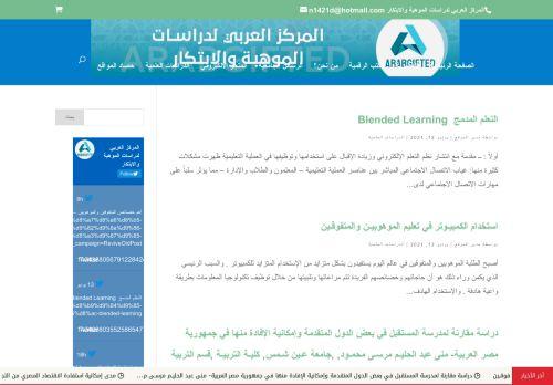 لقطة شاشة لموقع المركز العربي لدراسات الموهبة والابتكار بتاريخ 14/06/2021 بواسطة دليل مواقع الدليل السهل