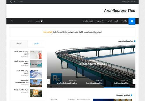 لقطة شاشة لموقع Architechure Tips بتاريخ 15/06/2021 بواسطة دليل مواقع الدليل السهل