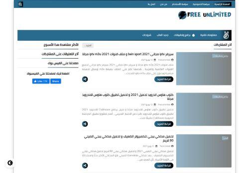 لقطة شاشة لموقع مجاني بلا حدود Free Unlimited بتاريخ 14/06/2021 بواسطة دليل مواقع الدليل السهل
