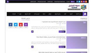 لقطة شاشة لموقع مدونة الشامل للبرامج والتطبيقات بتاريخ 21/09/2019 بواسطة دليل مواقع الدليل السهل