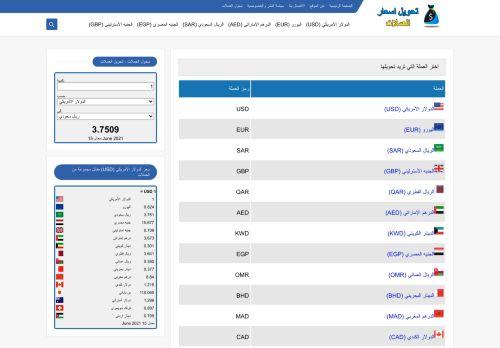 لقطة شاشة لموقع تحويل اسعار العملات | أسعار الصرف لحظة بلحظة بتاريخ 15/06/2021 بواسطة دليل مواقع الدليل السهل