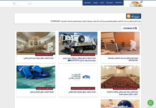 لقطة شاشة لموقع شركة تنظيف منازل بخميس مشيط وابها بتاريخ 15/06/2021 بواسطة دليل مواقع الدليل السهل