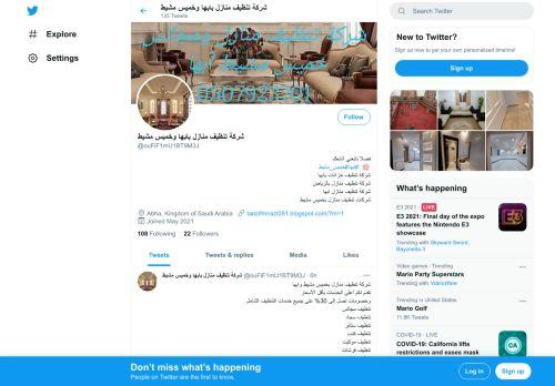 لقطة شاشة لموقع شركة تنظيف منازل بابها وخميس مشيط بتاريخ 15/06/2021 بواسطة دليل مواقع الدليل السهل
