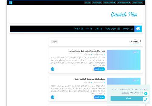 لقطة شاشة لموقع Gawish plus بتاريخ 02/07/2021 بواسطة دليل مواقع الدليل السهل