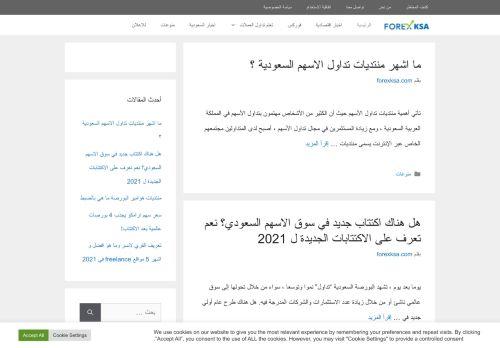 لقطة شاشة لموقع فوركس السعودية بتاريخ 12/07/2021 بواسطة دليل مواقع الدليل السهل