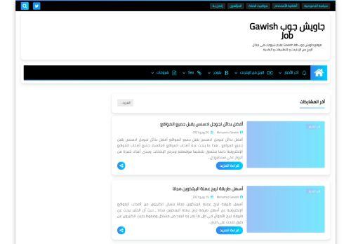 لقطة شاشة لموقع Gawish job بتاريخ 12/07/2021 بواسطة دليل مواقع الدليل السهل