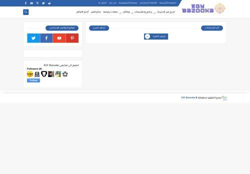 لقطة شاشة لموقع ايجي بازوكا بتاريخ 15/07/2021 بواسطة دليل مواقع الدليل السهل
