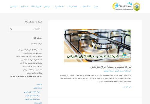 لقطة شاشة لموقع صفوة المملكة بتاريخ 19/07/2021 بواسطة دليل مواقع الدليل السهل