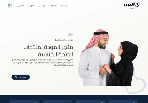 لقطة شاشة لموقع متجر المودة بتاريخ 19/07/2021 بواسطة دليل مواقع الدليل السهل