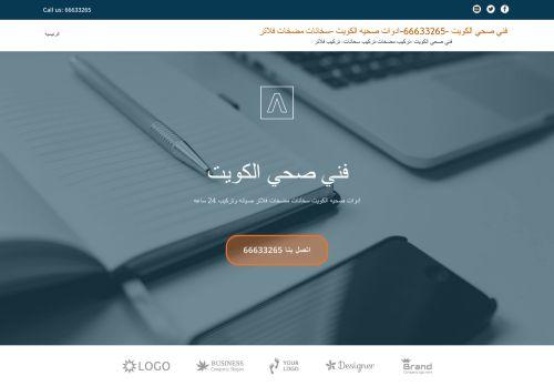 لقطة شاشة لموقع فني صحي الكويت بتاريخ 19/07/2021 بواسطة دليل مواقع الدليل السهل