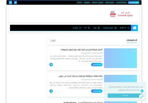 لقطة شاشة لموقع Gawish Quiz بتاريخ 19/07/2021 بواسطة دليل مواقع الدليل السهل