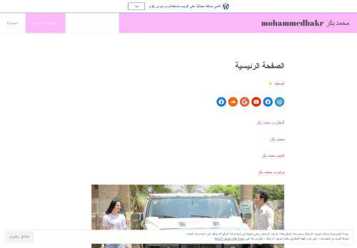 لقطة شاشة لموقع محمد بكر بتاريخ 19/07/2021 بواسطة دليل مواقع الدليل السهل