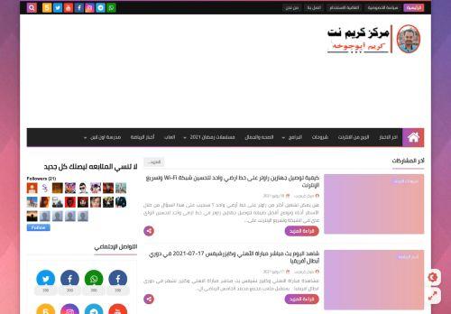لقطة شاشة لموقع مركز كريم نت بتاريخ 21/07/2021 بواسطة دليل مواقع الدليل السهل