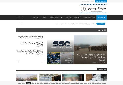 لقطة شاشة لموقع صوت المهمشين بتاريخ 22/07/2021 بواسطة دليل مواقع الدليل السهل