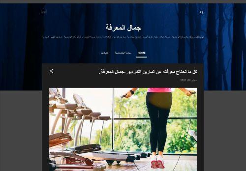 لقطة شاشة لموقع جمال المعرفة بتاريخ 24/07/2021 بواسطة دليل مواقع الدليل السهل