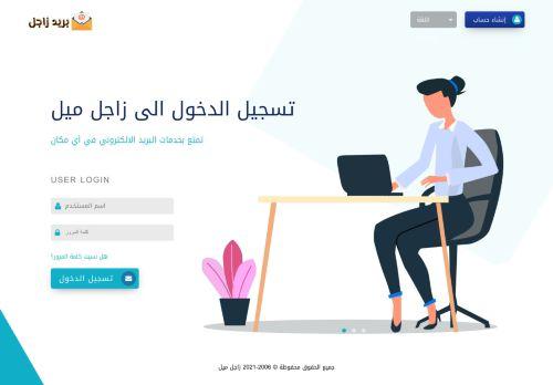 لقطة شاشة لموقع زاجل ميل. بريد إلكتروني عربي مجاني بتاريخ 24/07/2021 بواسطة دليل مواقع الدليل السهل