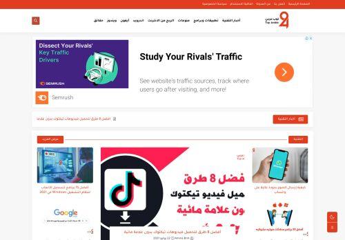 لقطة شاشة لموقع top arabic بتاريخ 26/07/2021 بواسطة دليل مواقع الدليل السهل