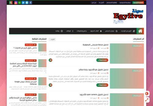 لقطة شاشة لموقع ايجي لايف بتاريخ 28/07/2021 بواسطة دليل مواقع الدليل السهل