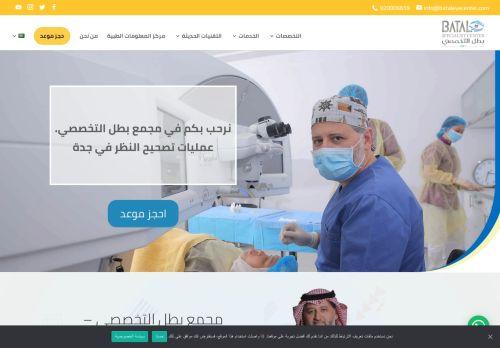 لقطة شاشة لموقع مجمع البطل التخصصي للعيون بتاريخ 26/07/2021 بواسطة دليل مواقع الدليل السهل