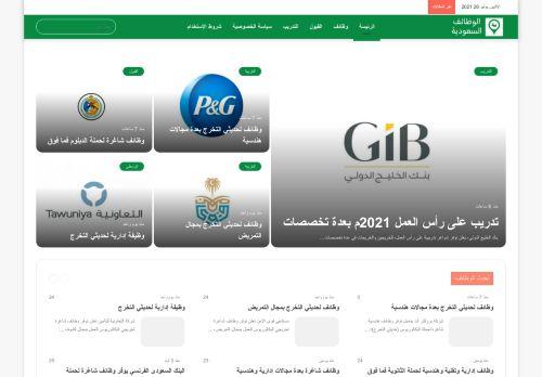 لقطة شاشة لموقع وظائف السعودية بتاريخ 26/07/2021 بواسطة دليل مواقع الدليل السهل