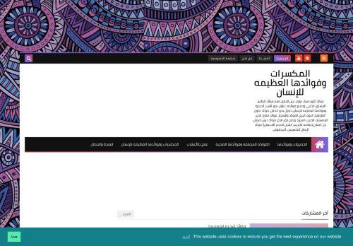 لقطة شاشة لموقع المكسرات وفوائدها العظيمه للإنسان بتاريخ 26/07/2021 بواسطة دليل مواقع الدليل السهل