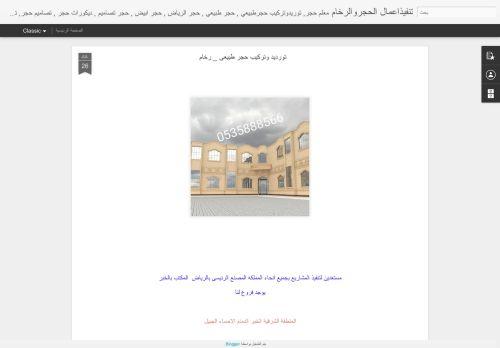 لقطة شاشة لموقع صور حجر واجهات بتاريخ 28/07/2021 بواسطة دليل مواقع الدليل السهل