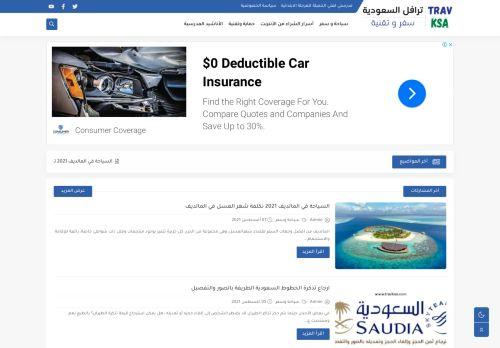 لقطة شاشة لموقع ترافل السعودية | Travel KSA بتاريخ 07/08/2021 بواسطة دليل مواقع الدليل السهل