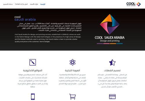 لقطة شاشة لموقع كوول السعودية   بروش بتاريخ 12/08/2021 بواسطة دليل مواقع الدليل السهل