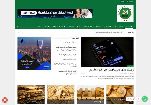 لقطة شاشة لموقع لايف 24 السعودية بتاريخ 18/08/2021 بواسطة دليل مواقع الدليل السهل