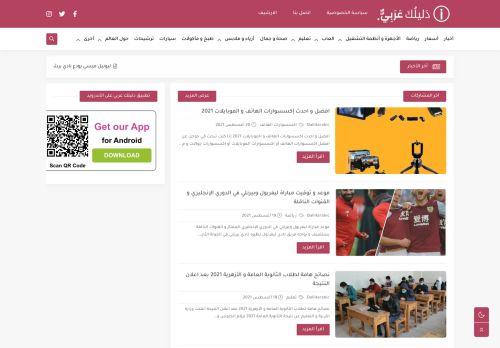 لقطة شاشة لموقع دليلك عربي بتاريخ 21/08/2021 بواسطة دليل مواقع الدليل السهل