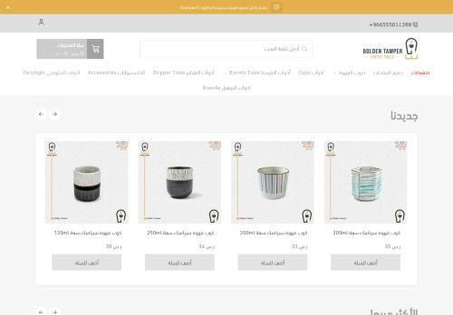 لقطة شاشة لموقع متجر أدوات القهوة بتاريخ 22/08/2021 بواسطة دليل مواقع الدليل السهل